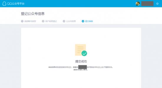 QQ公众号平台_网络营销