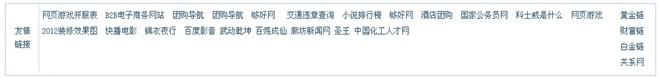 百度官方谈外链判断_网络营销